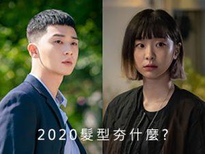 2020流行髮型