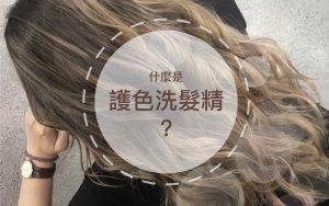 護色洗髮是什麼